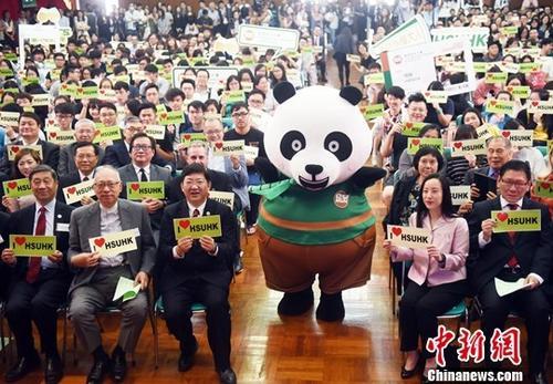 2019-02-19,香港恒生大学举行正名启动礼,有近500名师生及旧生出席,当中有校董会主席郑慧敏(前排右2)、校长何顺文(前排左3)。香港恒生大学(前称恒生管理学院)早前获准升格为大学,成为香港第二间私立大学。<a target='_blank' href='http://www-chinanews-com.dl35.net/'>中新社</a>记者 谭达明 摄