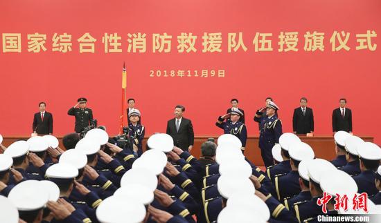 11月9日,国家综合性消防救援队伍授旗仪式在北京人民大会堂举行。中共中央总书记、国家主席、中央军委主席习近平向国家综合性消防救援队伍授旗并致训词。中新社记者 盛佳鹏 摄
