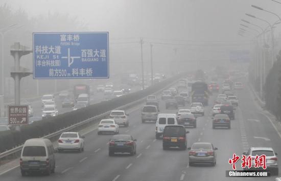 资料图为北京四环路能见度低。中新社记者 张宇 摄