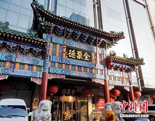 2011年11月28日,位于北京的一家全聚德餐厅。<a target='_blank' href='http://www.chinanews.com/'>中新社</a>发 井韦 摄