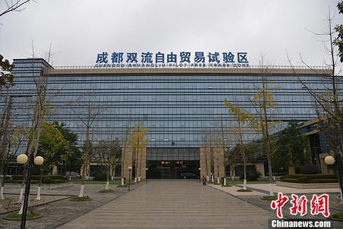 11月中旬,四川成都双流自由贸易试验区大楼。作为中国第三批自由贸易试验区的一员,四川自贸区于2017年4月正式挂牌成立。<a target='_blank' href='http://www-chinanews-com.jianshenfang.net/'>中新社</a>记者 张浪 摄