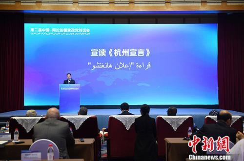 资料图:第二届中国―阿拉伯国家政党对话会闭幕仪式现场。<a target='_blank' href='http://www-chinanews-com.bancee.com/'>中新社</a>记者 王刚 摄