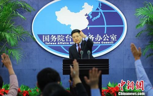 材料图:国台办讲话人马晓光。a target='_blank' href='http://www.chinanews.com/'中新社/a记者 杨可佳 摄