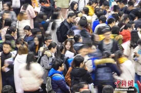 """资料图:大学生参加就业""""双选会""""找工作。<a target='_blank' href='http://www.chinanews.com/'>中新社</a>记者 张勇 摄"""