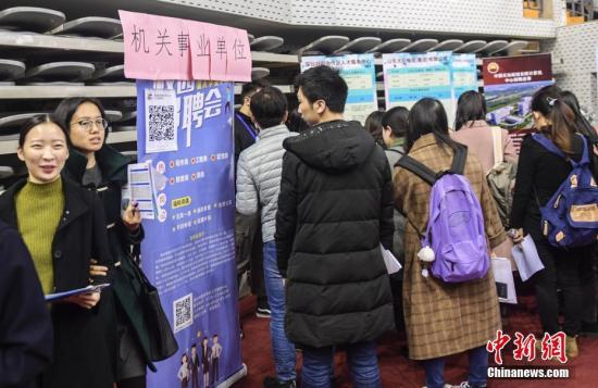 """大学生参加就业""""双选会""""找工作。<a target='_blank' href='http://www.chinanews.com/'>中新社</a>记者 张勇 摄"""