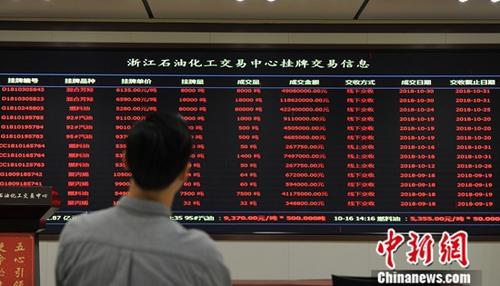 11月19日,一位市民在查看当天的石油化工交易信息。<a target='_blank' href='http://www-chinanews-com.tekanae.com/'>中新社</a>记者 张茵 摄
