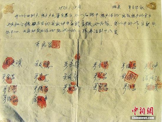 """图为1978年,安徽省凤阳县小岗村的18位农民在""""包产到户""""契约上按下手印。从此拉开了中国农村改革的序幕。<a target='_blank' >中新社</a>发 凤阳县宣传部供图 摄"""