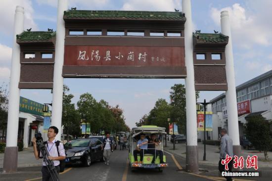 """图为2018年,游客在有""""中国农村改革第一村""""之称的安徽省小岗村参观。中新社记者 赵强 摄"""