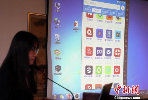 中国启动APP安全认证工作