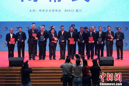 12月5日下午,2018两岸企业家峰会年会在厦门闭幕,各产业合作推动小组交换合作项目签约文本。<a target='_blank' href='http://www.chinanews.com/'>中新社</a>记者 王东明 摄