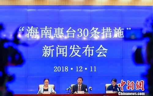 """12月11日,""""海南惠台30条措施""""新闻发布会在海口举行。据了解,该措施分""""促进投资和经济合作""""""""促进社会文化交流合作""""""""促进台湾同胞在琼学习实习、就业创业""""""""保障台湾同胞在琼居住生活便利""""等五个部分,自公布之日起施行。<a target='_blank' href='http://www.chinanews.com/'>中新社</a>记者 骆云飞 摄"""