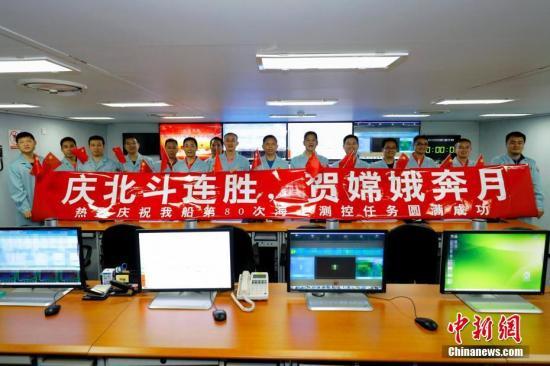 12月14日下午,圆满完成嫦娥四号等4次海上测控任务的远望3号船凯旋归来,顺利返回中国卫星海上测控部码头。图为近日远望3号船船员庆祝海上测控任务成功。中新社发 何露东杰 摄