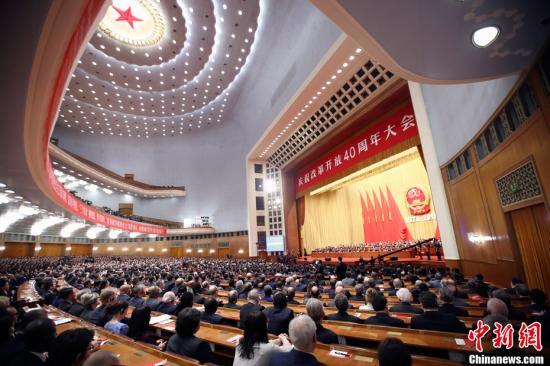 12月18日,庆祝改革开放40周年大会在北京人民大会堂隆重举行。中新社记者 盛佳鹏 摄