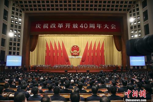 12月18日,庆祝改革开放40周年大会在北京人民大会堂隆重举行。<a target='_blank' href='http://www.chinanews.com/'>中新社</a>记者 盛佳鹏 摄