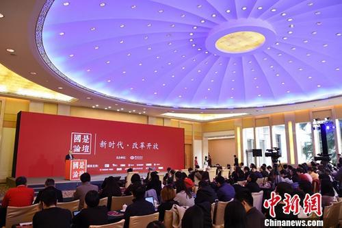 """12月20日,由中国消休社主理的""""国是论坛""""2018年会在北京举走,本次年会的主题是""""新时代·改革盛开""""。中新社记者 侯宇 摄"""