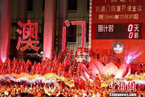 原料图:1999年12月20日零点,北京天安门广场澳门回归倒计时牌前一片欢腾。中新社发 满会乔 摄