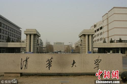 Tsinghua University toughens punishment on student academic misconduct