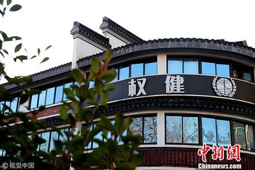资料图:2018年12月28日,南京。权健江苏分公司大门紧闭,一片萧条景象。 图片来源:视觉中国