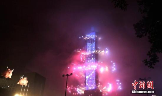 2019年1月1日零时,数以万计的台湾民多与海内外游客冒雨在台北信义区不悦目赏101大楼烟火外演,迎来新年。中新社记者 刘舒凌 摄