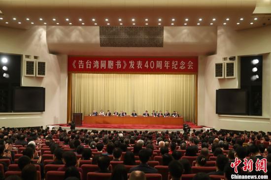 资料图:1月2日,《告台湾同胞书》发表40周年纪念会在北京人民大会堂举行。中新社记者 盛佳鹏 摄