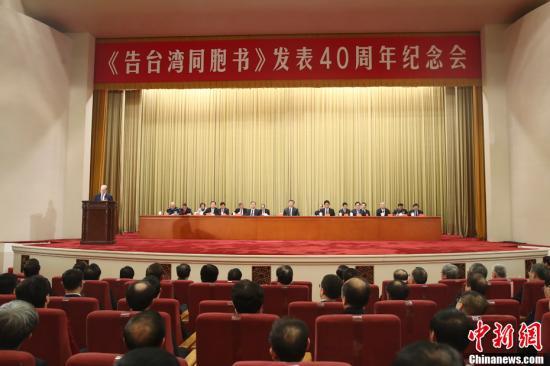 1月2日,《告台湾同胞书》发表40周年纪念会在北京人民大会堂举行。中新社记者 盛佳鹏 摄