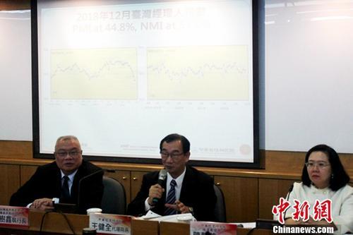 1月2日,台湾中华经济研究院发布的最新统计数据显示,2018年12月台湾制造业采购经理人指数(PMI)续跌3.2个百分点至44.8%,呈现出该指数自2012年创编以来最快紧缩速度。图为中华经济研究院代理院长王健全(中)和该机构经济展望中心助研究员陈馨蕙(右)、台湾中华采购与供应管理协会采购与供应研究中心执行长赖树鑫出席记者会并解读数据。中新社记者 张晓曦 摄