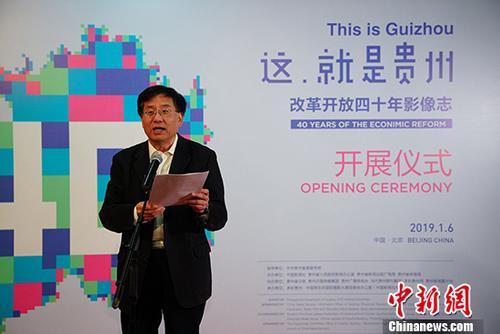 """1月6日,""""这。就是贵州――改革开放四十年影像志""""在北京举行开展仪式。本次展览由中国新闻社、贵州省人民政府新闻办公室、贵州省新闻出版广电局等单位主办,<a target='_blank' href='http://www.chinanews.com/'>中新社</a>贵州分社承办。图为<a target='_blank' href='http://www.chinanews.com/'>中新社</a>社长章新新致辞。 <a target='_blank' href='http://www.chinanews.com/'>中新社</a>记者 崔楠 摄"""