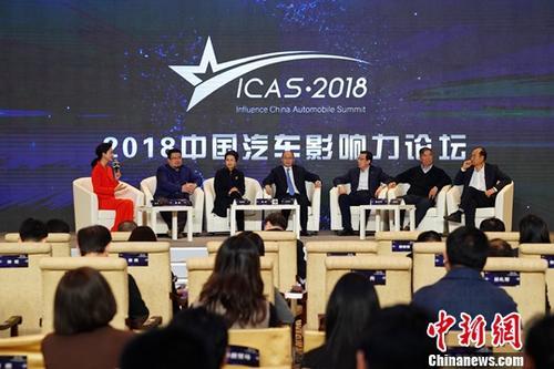 """1月11日,""""驭见未来""""2018中国汽车影响力论坛在北京钓鱼台国宾馆举行。本次论坛由中国新闻社、《中国新闻周刊》主办。图为本次论坛的圆桌论坛环节。/p中新社记者 崔楠 摄"""