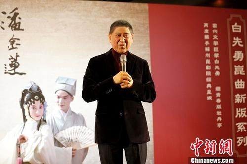 1月16日,台湾著名作家、昆曲制作人白先勇在台北出席记者会。白先勇携手苏州昆剧院制作的新版昆曲《白罗衫》《潘金莲》《玉簪记》,2月将在台北演出。其中,《白罗衫》《潘金莲》是首次在台湾演出。<a target='_blank' href='http://www.chinanews.com/'>中新社</a>记者 陈小愿 摄