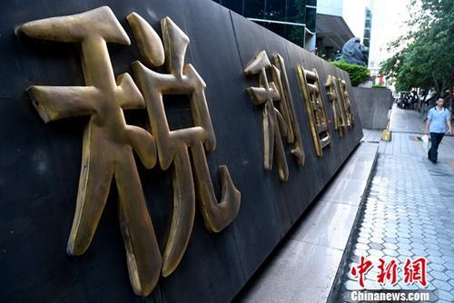 減稅(shui)降費改善營商(shang)環境 中國(guo)稅(shui)務機關助民企解難題(ti)