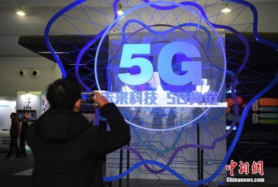 资料图:5G商用科技产品展。<a target='_blank' href='http://jiangxigw.com/'>中新社</a>记者 王刚 摄