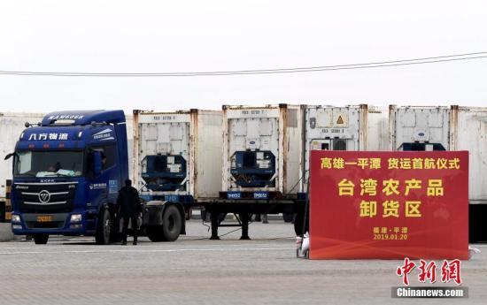 """2019年1月20日,700余吨来自台湾高雄的货物,乘""""台北快轮""""抵达福建平潭港。张斌 摄"""