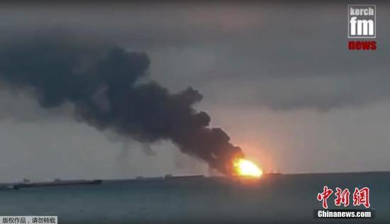当地时间1月21日,俄罗斯联邦海洋和河流运输局说,两艘悬挂坦桑尼亚国旗的货轮当天在刻赤海峡附近水域起火燃烧,已造成至少11人死亡。(视频截图)