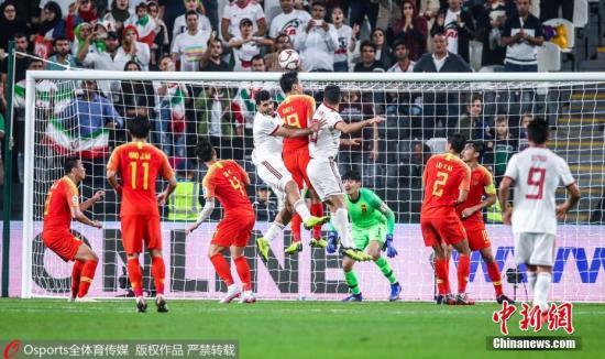 资料图:北京时间2019年1月25日凌晨,国足在亚洲杯1/4决赛中迎战伊朗队。本场比赛,国足防线三度失误。最终0:3不敌伊朗,无缘四强。图片来源:Osports全体育图片社