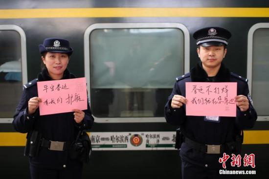 资料图:南京火车站站台上的值班民警送出温馨祝福语。<a target='_blank' href='http://www.chinanews.com/'>中新社</a>记者 泱波 摄