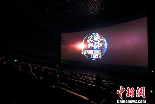 资料图:民众在影厅观看电影《流浪地球》。中新社记者 张云 摄