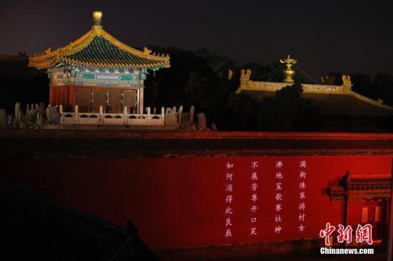 材料图:北故宫。a target='_blank' href='http://www.chinanews.com/'种孤社/a记者 杜洋 摄