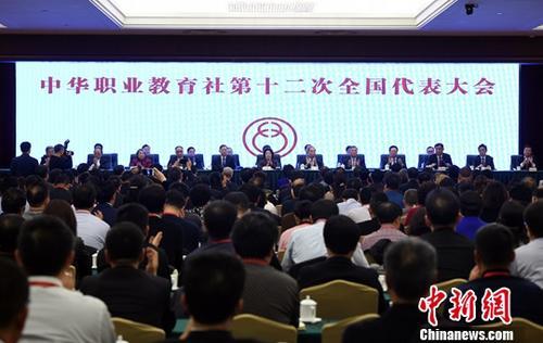 2月20日,中华职业教育社第十二次全国代表大会在北京举行。中新社记者 侯宇 摄