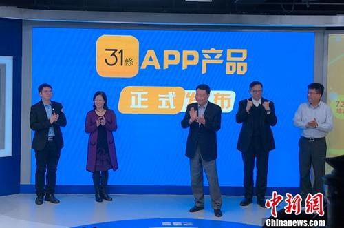 """2019年2月27日,""""31条""""惠及台湾同胞措施发?#38469;?#26045;一周年之际,中国互联网协会海峡两岸互联网交流委员会在北京举行记者会,正式发布""""31条""""App。<a target='_blank' href='http://www.cflrhq.tw/'>中新社</a>记者 路梅 摄"""