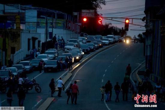 资料图:当地时间3月7日下午,包括首都加拉加斯在内的委内瑞拉多个地区遭遇停电。据统计,此次停电是自2012年以来委停电时间最长、影响范围最广的一次。委全国23个州中有超过20个州失去电力供应,通信网络也因此受到影响。据委内瑞拉Telesur电视台报道,当地时间8日凌晨,在停电近9个小时后,加拉加斯部分地区开始恢复供电。