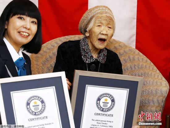 2019年3月9日,116岁的日本老人Kane Tanaka被吉尼斯世界纪录认定为世界上最长寿的人,也是世界上最长寿的女性。