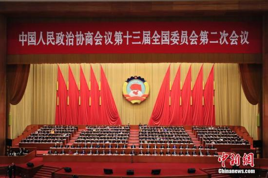 3月13日,中国人民政治协商会议第十三届全国委员会第二次会议在北京人民大会堂举行闭幕会。<a target='_blank' href='http://www.skbgjj.com/'>中新社</a>记者 杜洋 摄