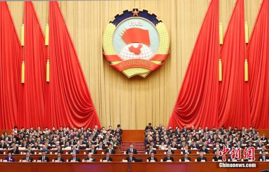 3月13日,中国人民政治协商会议第十三届全国委员会第二次会议在北京人民大会堂举行闭幕会。<a target='_blank' href='http://reggaechina.com/'>中新社</a>记者 刘震 摄