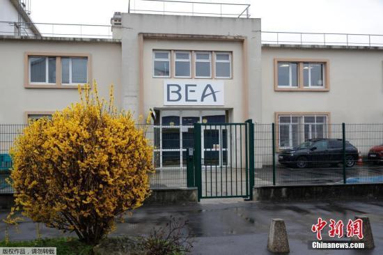 资料图:法国民航安全调查分析局(BEA)将分析埃航客机黑匣子的飞行数据和语音记录仪。