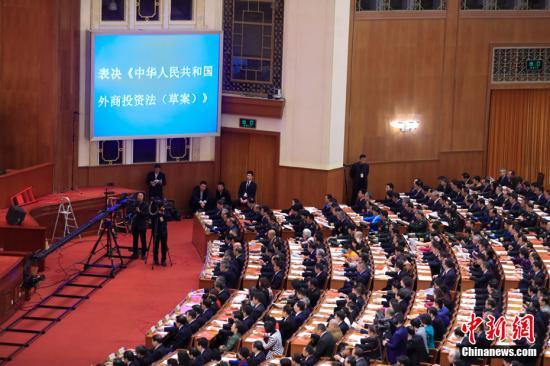 第十三届全国人民代表大会第二次会议在圆满完成各项议程后,3月15日在北京人民大会堂闭幕。会议经表决,通过了外商投资法。<a target='_blank' href='http://www.chinanews.com/'>中新社</a>记者 杜洋 摄