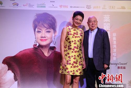 3月22日,香港歌星叶丽仪50周年慈善演唱会新闻发布会在悉尼举行。图为叶丽仪与主办方萧氏机构负责人合影。中新社记者 陶社兰 摄