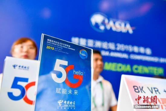 """资料图:3月26日,中国电信在博鳌亚洲论坛新闻中心设置""""5G+4K+VR""""体验服务点。中新社记者 骆云飞 摄"""