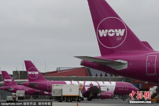 当地时间3月28日,陷入财务危机的冰岛廉价航空公司――沃奥(WOW)航空公司宣布停止运营。据冰岛媒体报道,估计有2700名至4000名乘客受WOW航空取消航班影响。冰岛政府交通部门正联系其他航空公司提供紧急服务来帮助受困旅客。目前已有冰岛航空、英国易捷航空、挪威航空、匈牙利维兹航空和法国特大航空等公司向WOW航空乘客提供部分航班的折扣机票。图片来源:Sipaphoto 版权作品 禁止转载