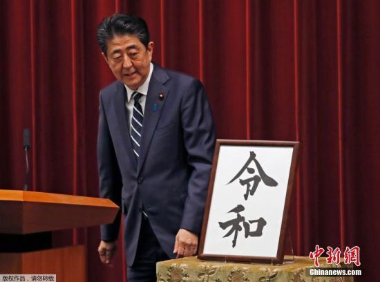 日本首相安倍晋三阐明新年号含义,并首次通过首相官邸官方账号在推特等社交媒体上现场直播,此举被认为是符合新时代的宣传手法。文字来源:环球网
