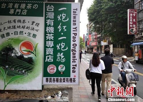 台北永康街、丽水街一带交通便利,近十几年来成为特色茶坊的集聚地。中新社记者 毕永光 摄